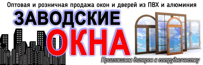 Заводские Окна -